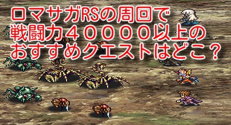 ロマサガRS,周回,40000